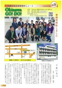 2014事務所ニュース表紙