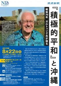「積極的平和」と沖縄