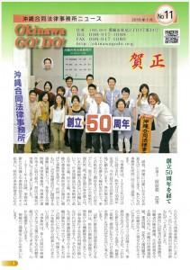 2016事務所ニュース表紙