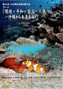 日本環境会議沖縄大会(表)