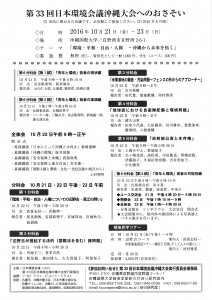 日本環境会議沖縄大会(裏)