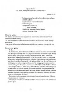 意見書英文1頁