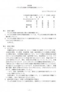 意見書1頁