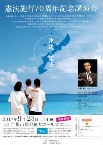 憲法施行70周年記念講演