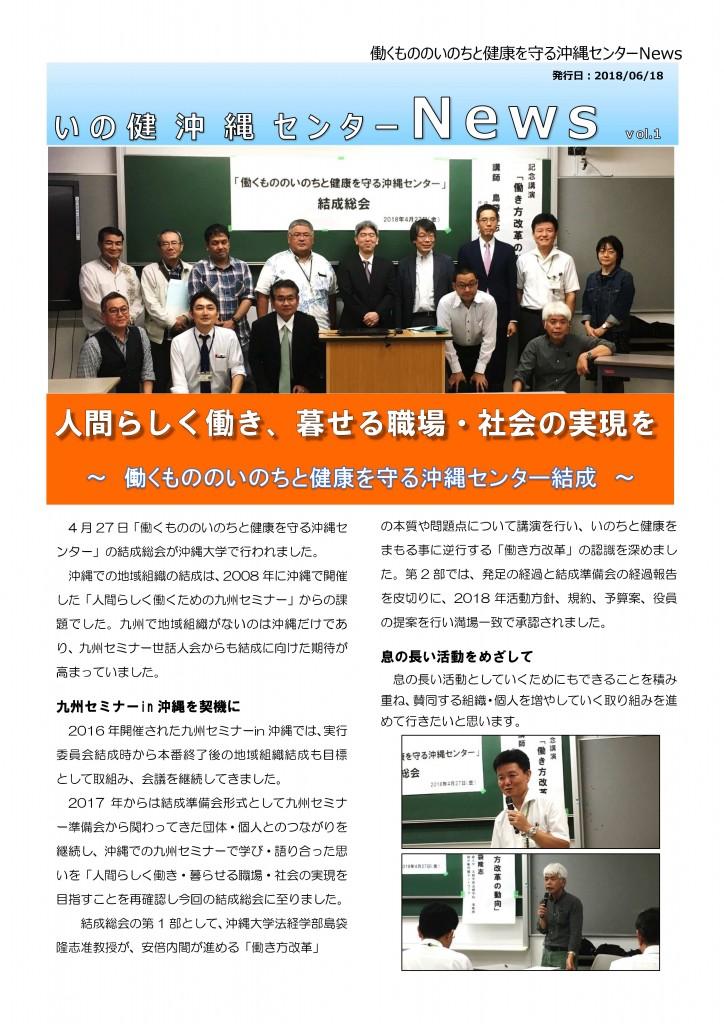 いの健沖縄News vol.1(発行日180618)2-1