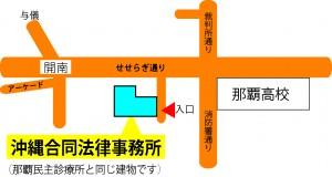 沖縄合同法律事務所案内図20190524