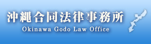 Okinawa Godo Law Office